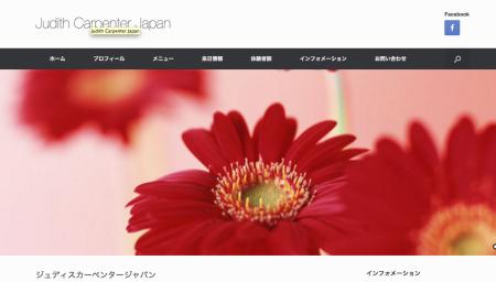 ジュディスカーペンタージャパンオフィシャルサイト