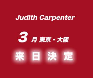 ジュディスカーペンター