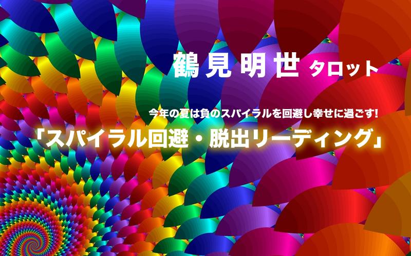 鶴見明世タロットイブニングセミナー