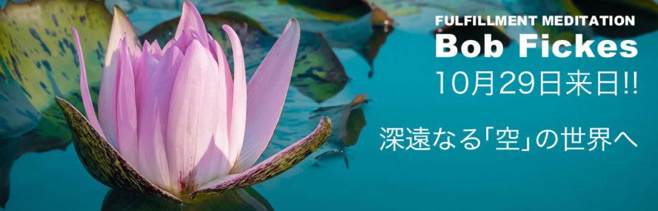 ボブフィックス-瞑想