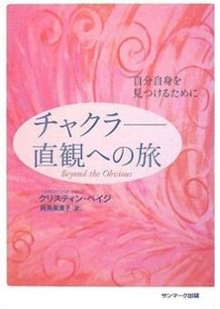 christine-page-book2