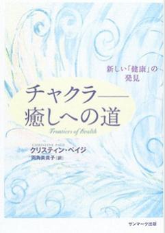 christine-page-book-3