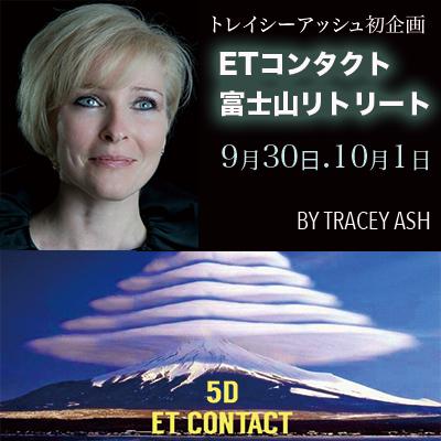 ETコンタクト