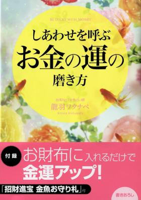 龍羽ワタナベ本「幸せを呼ぶお金の運の磨き方」