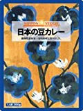 カノウユミコ-本10