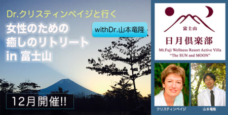 癒しのリトリートin富士山