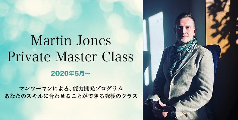 マーティンジョーンズプライベートマスタークラス