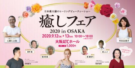 癒しフェア2020in大阪
